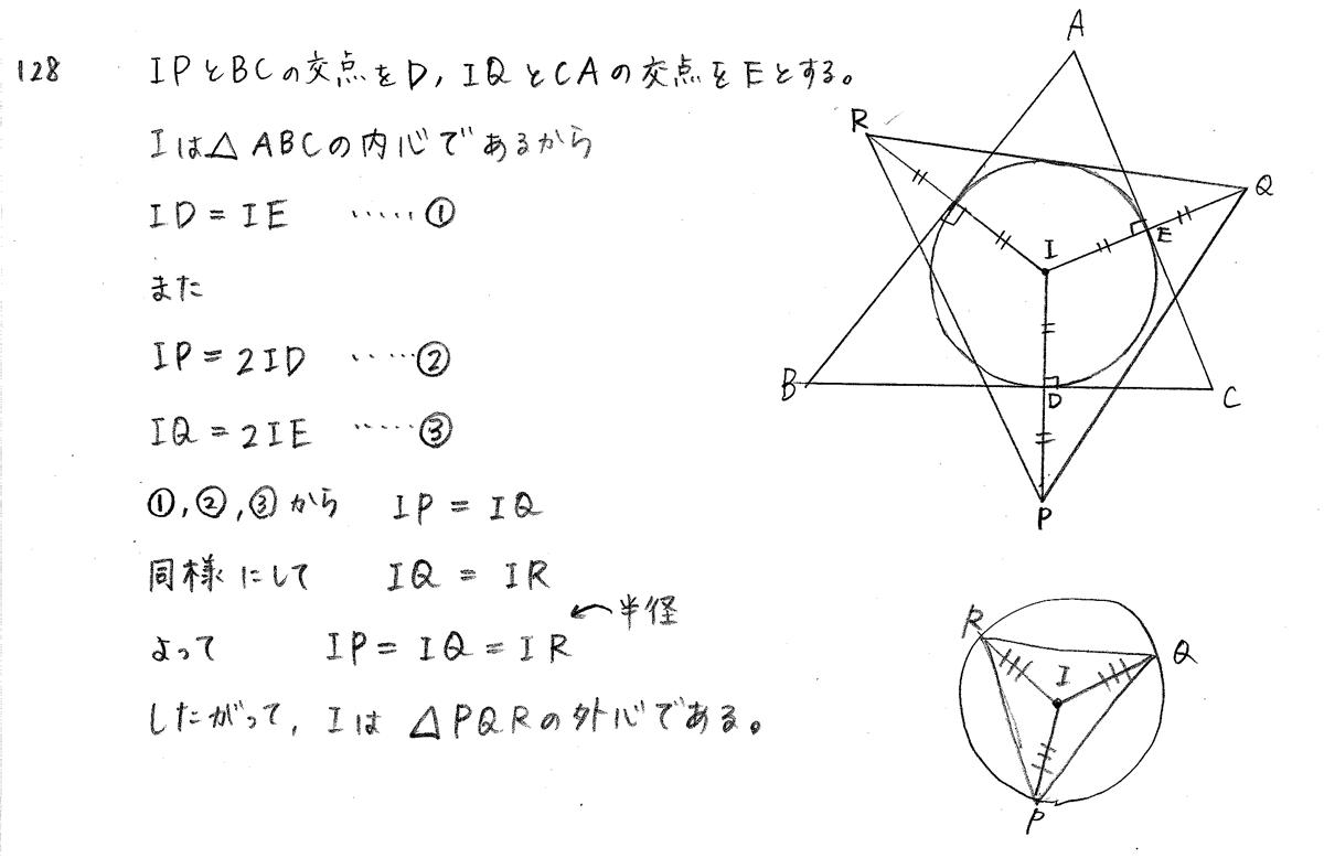 クリアー数学A-128解答