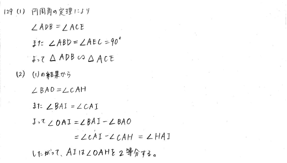 クリアー数学A-129解答
