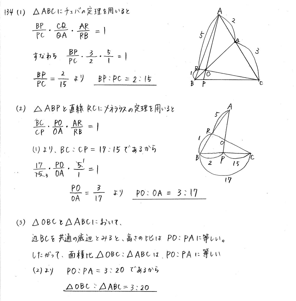 クリアー数学A-134解答