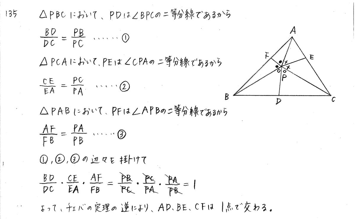 クリアー数学A-135解答