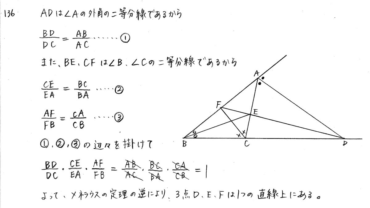 クリアー数学A-136解答