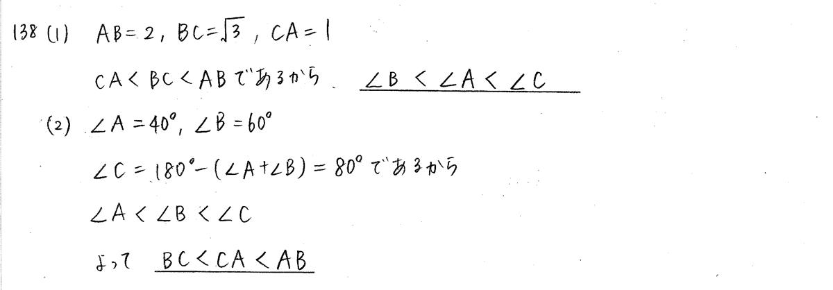 クリアー数学A-138解答