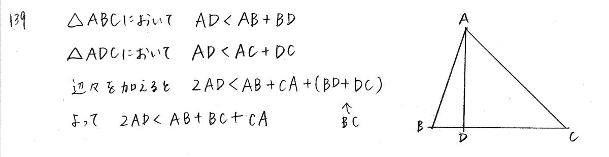 クリアー数学A-139解答