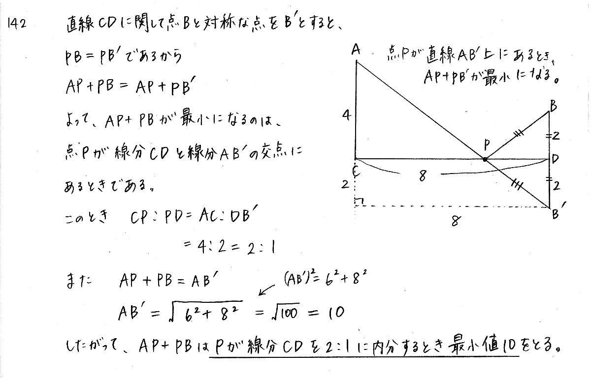 クリアー数学A-142解答