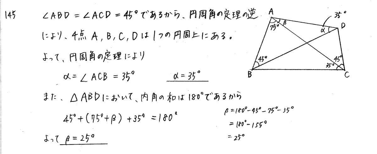 クリアー数学A-145解答