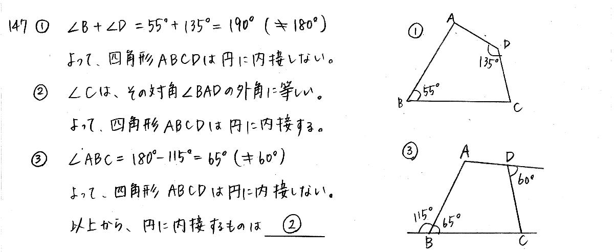 クリアー数学A-147解答