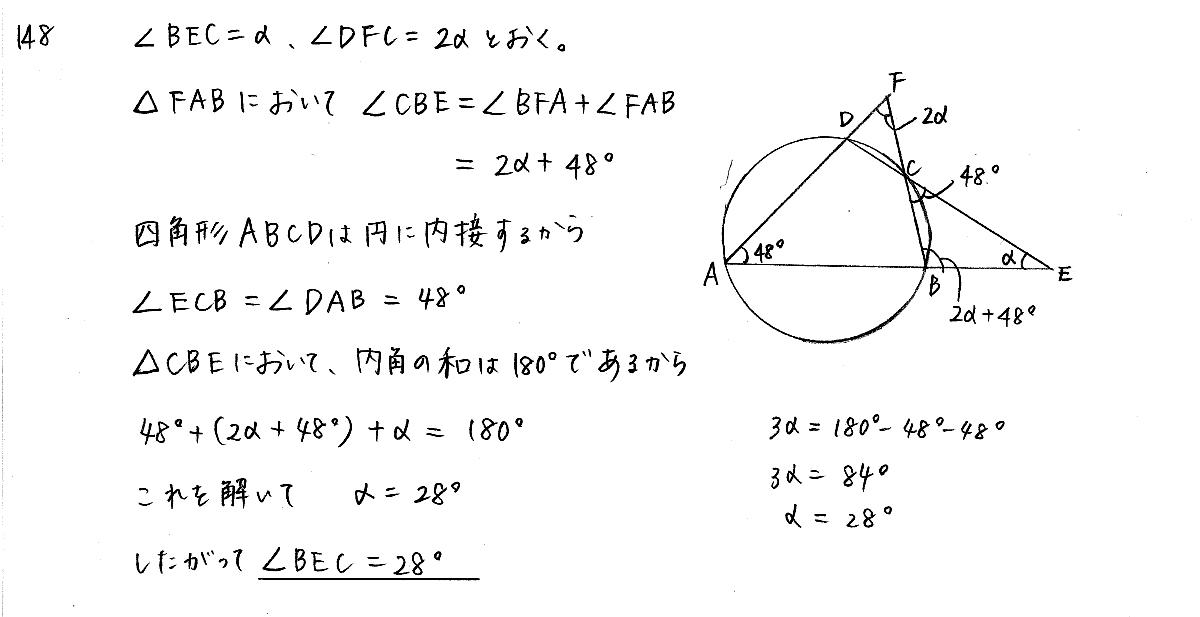 クリアー数学A-148解答