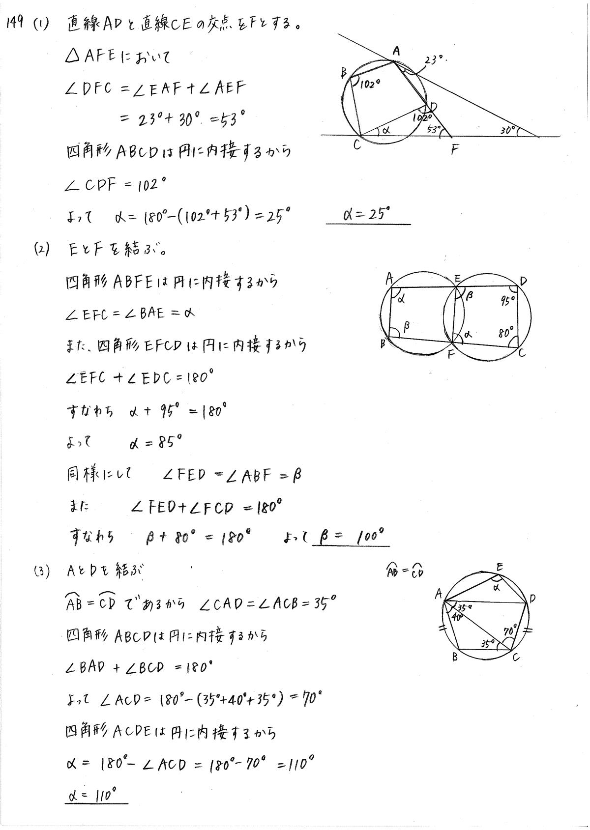 クリアー数学A-149解答