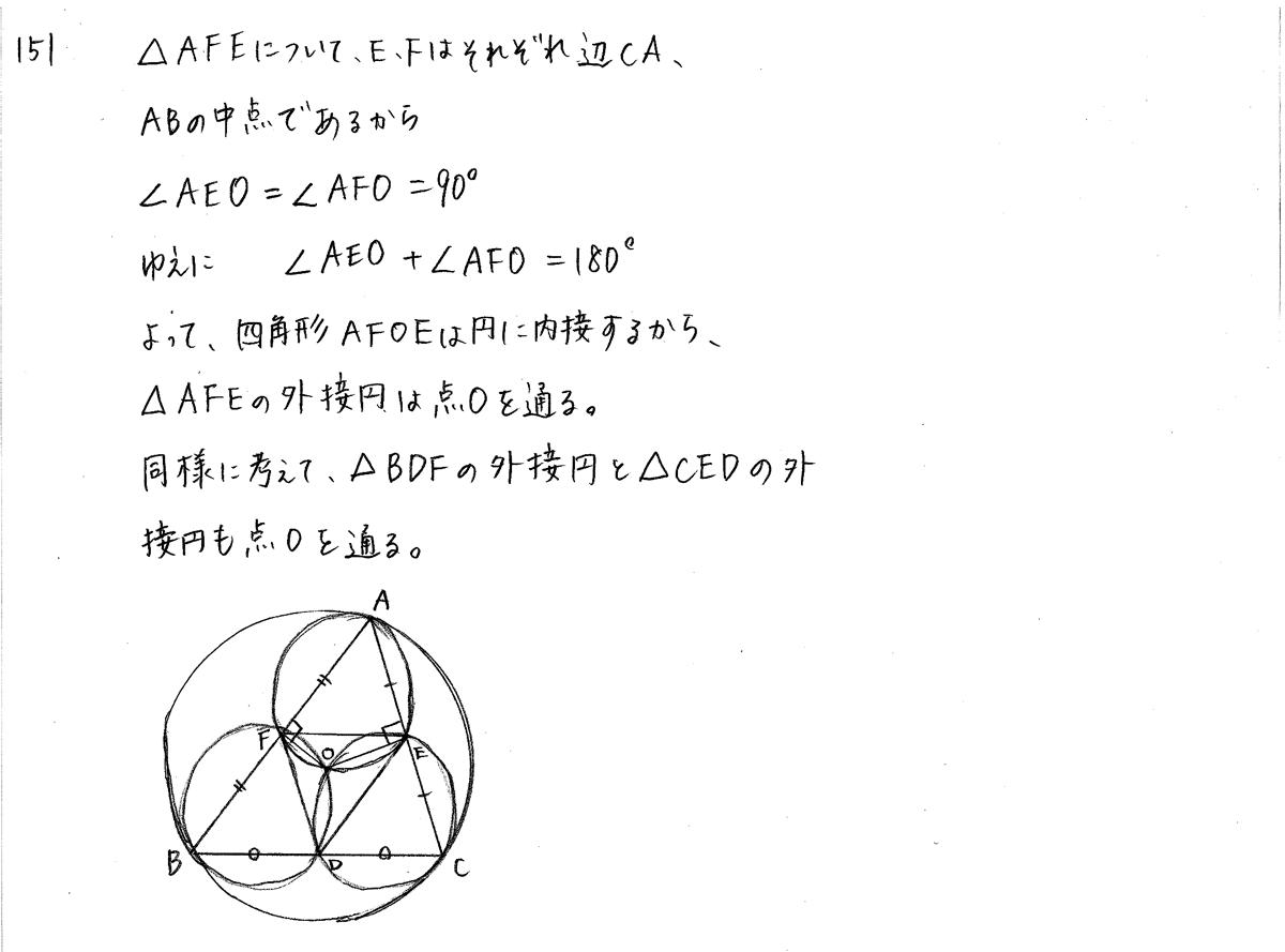 クリアー数学A-151解答