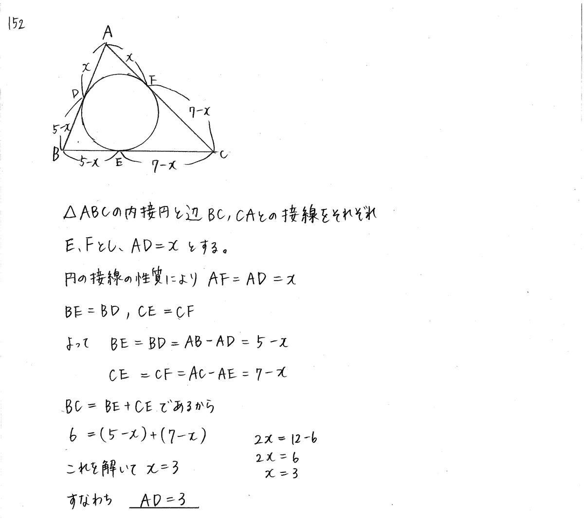 クリアー数学A-152解答