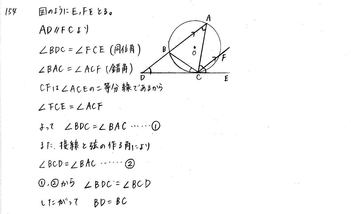 クリアー数学A-154解答