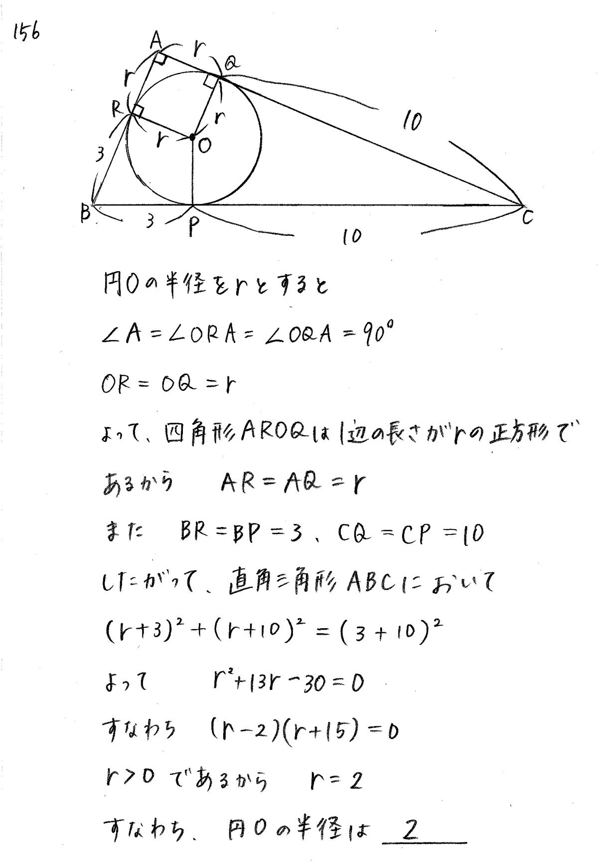 クリアー数学A-156解答