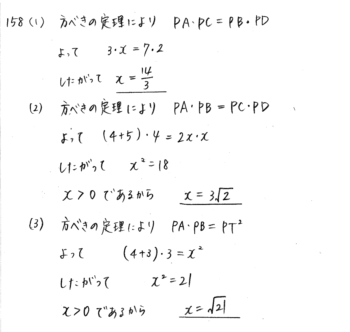 クリアー数学A-158解答