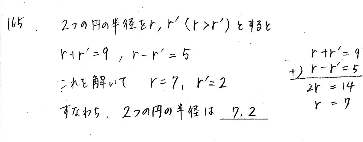 クリアー数学A-165解答