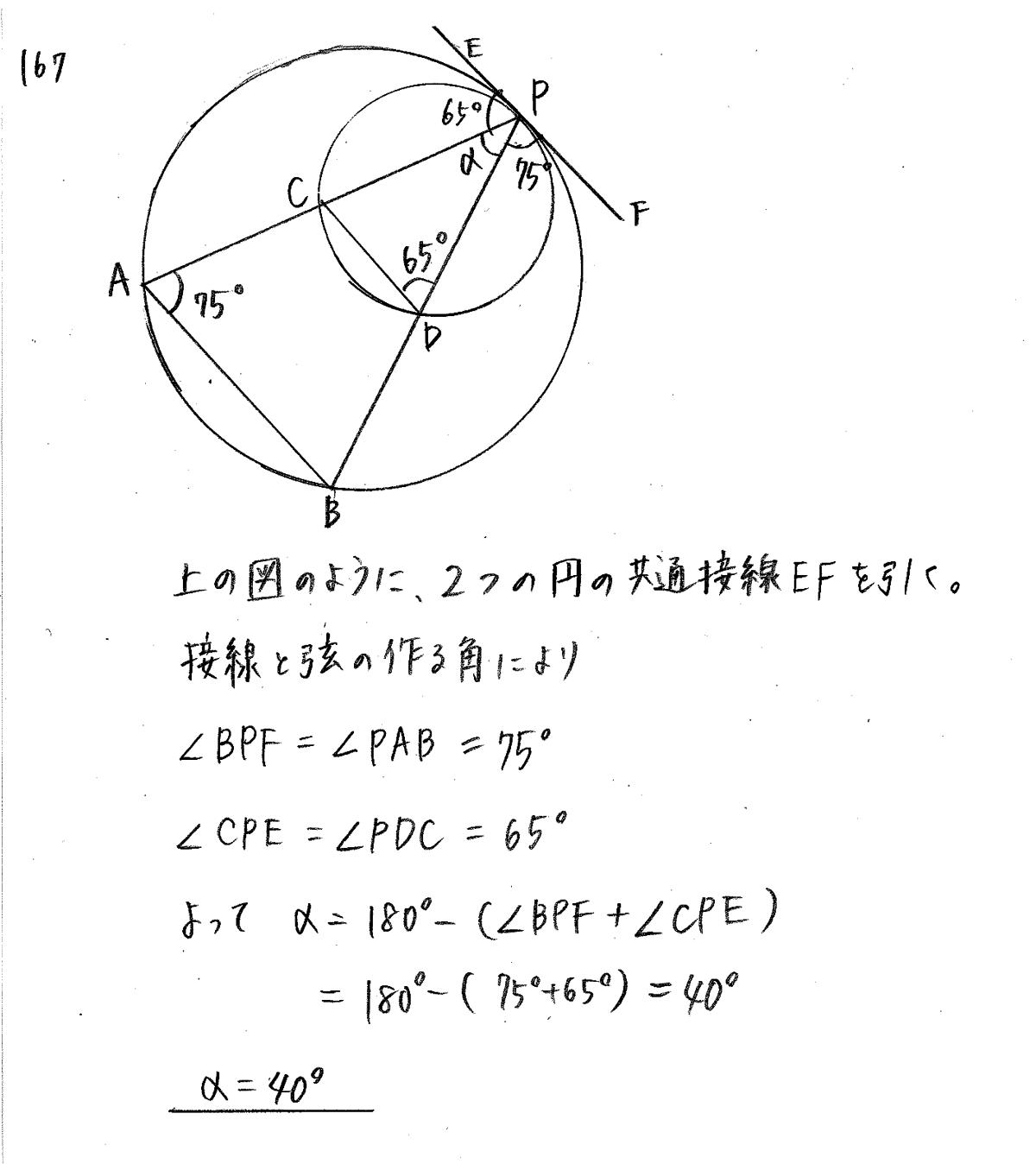 クリアー数学A-167解答