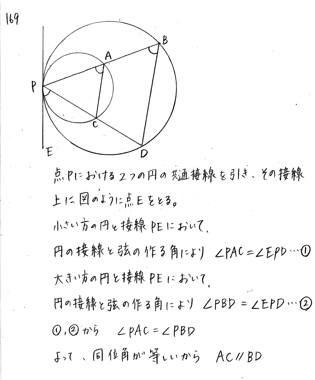 クリアー数学A-169解答