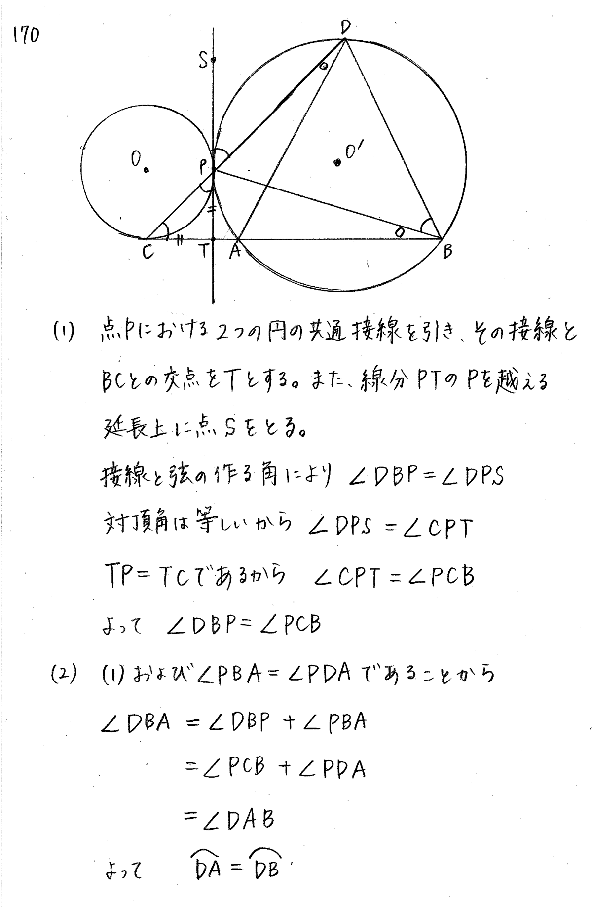クリアー数学A-170解答