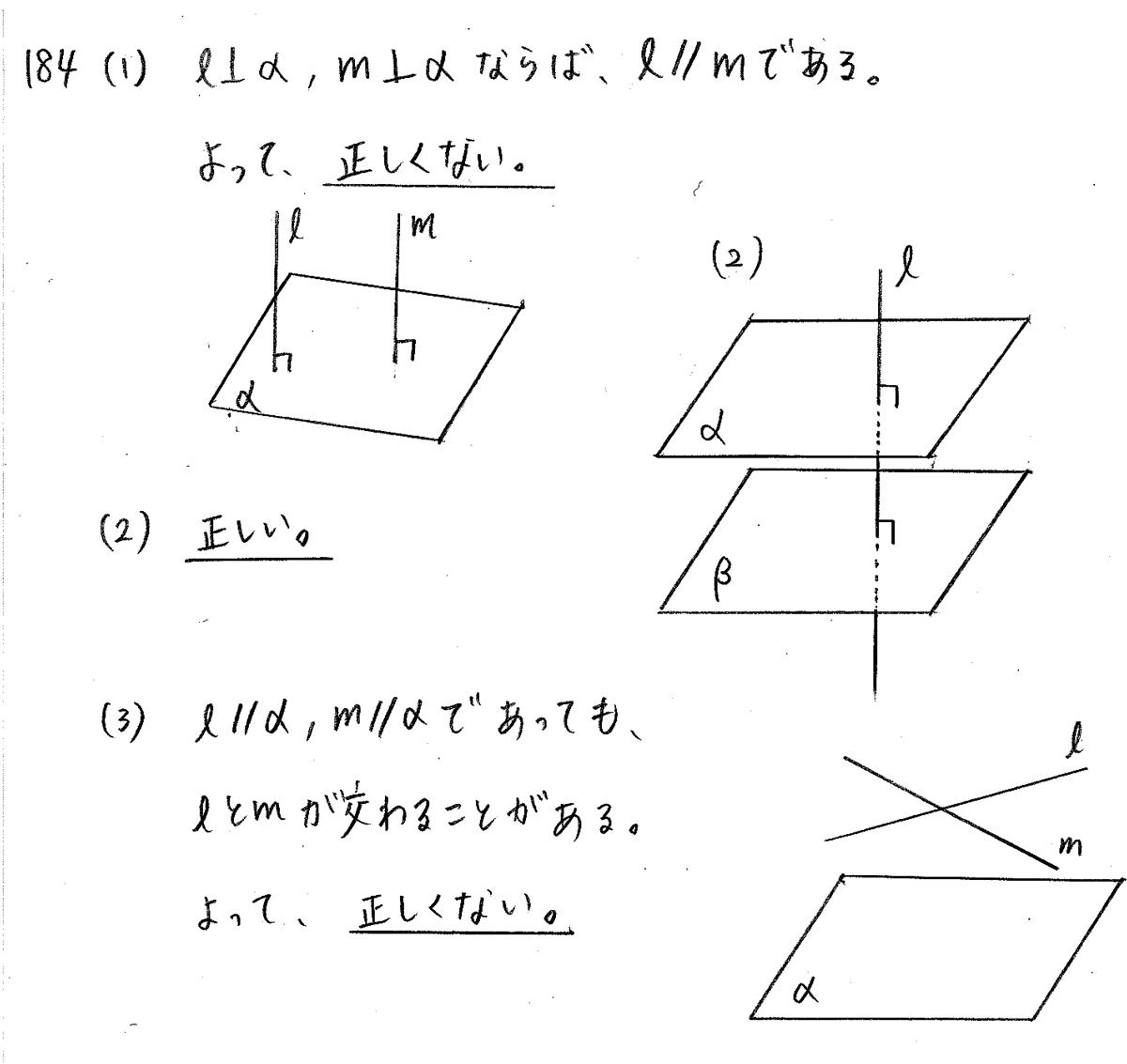 クリアー数学A-184解答