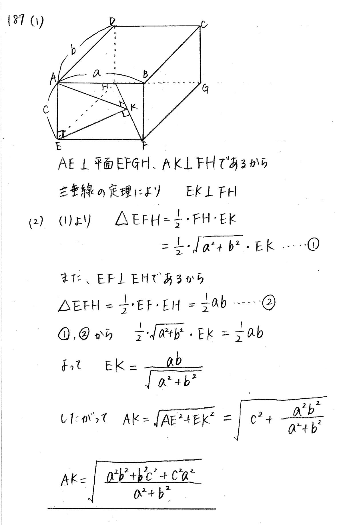 クリアー数学A-187解答