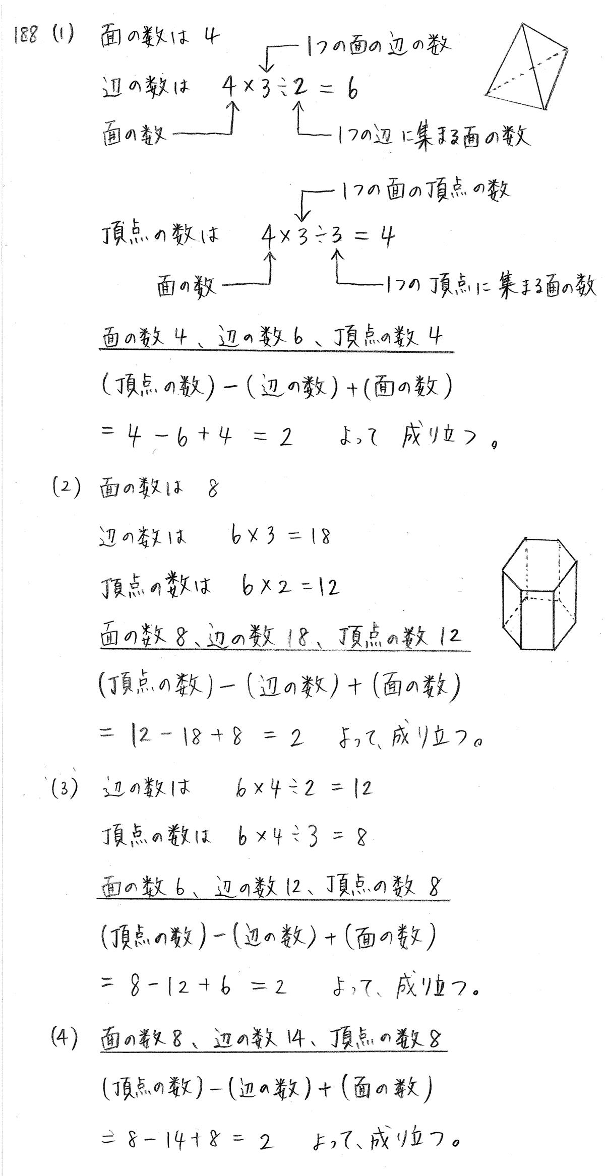 クリアー数学A-188解答
