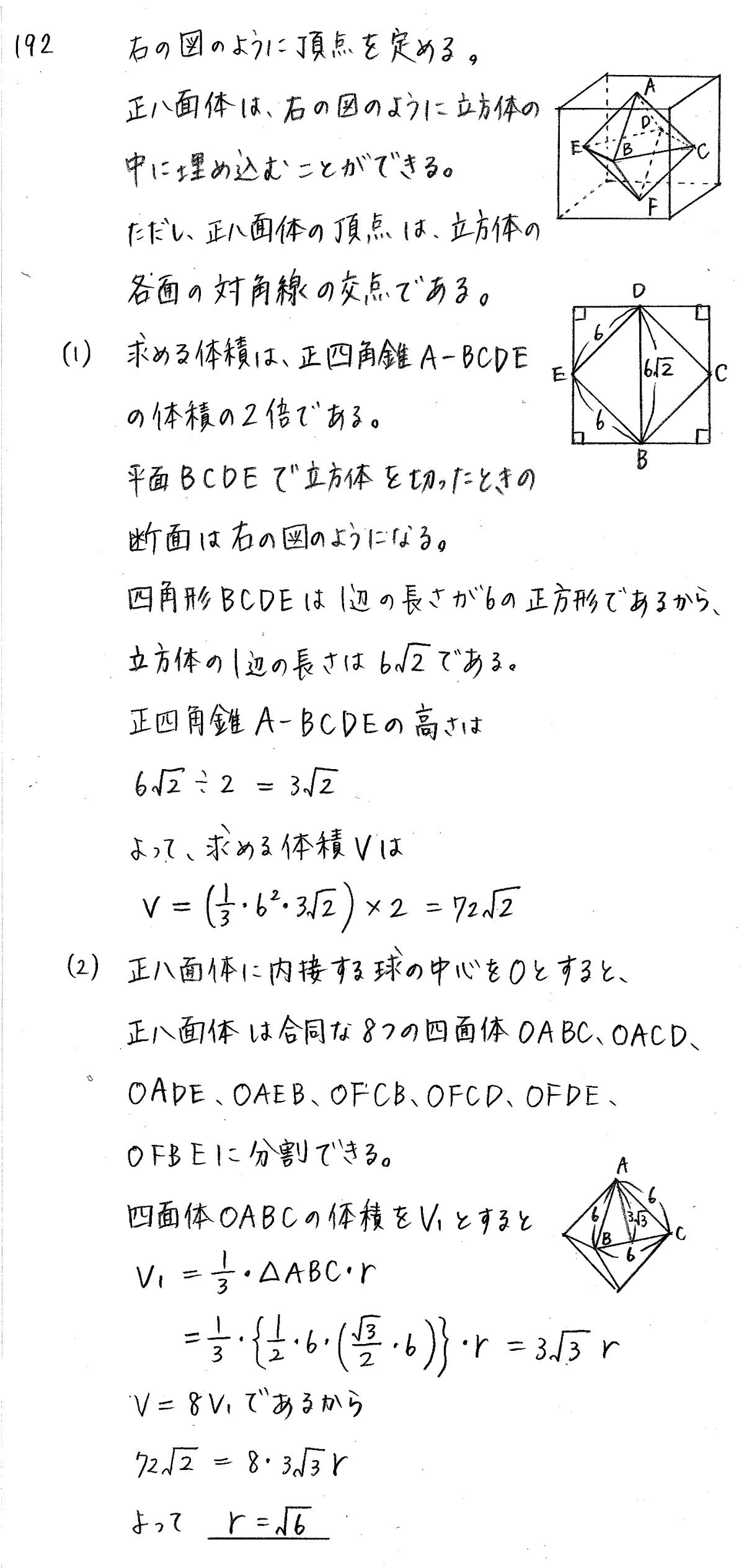 クリアー数学A-192解答