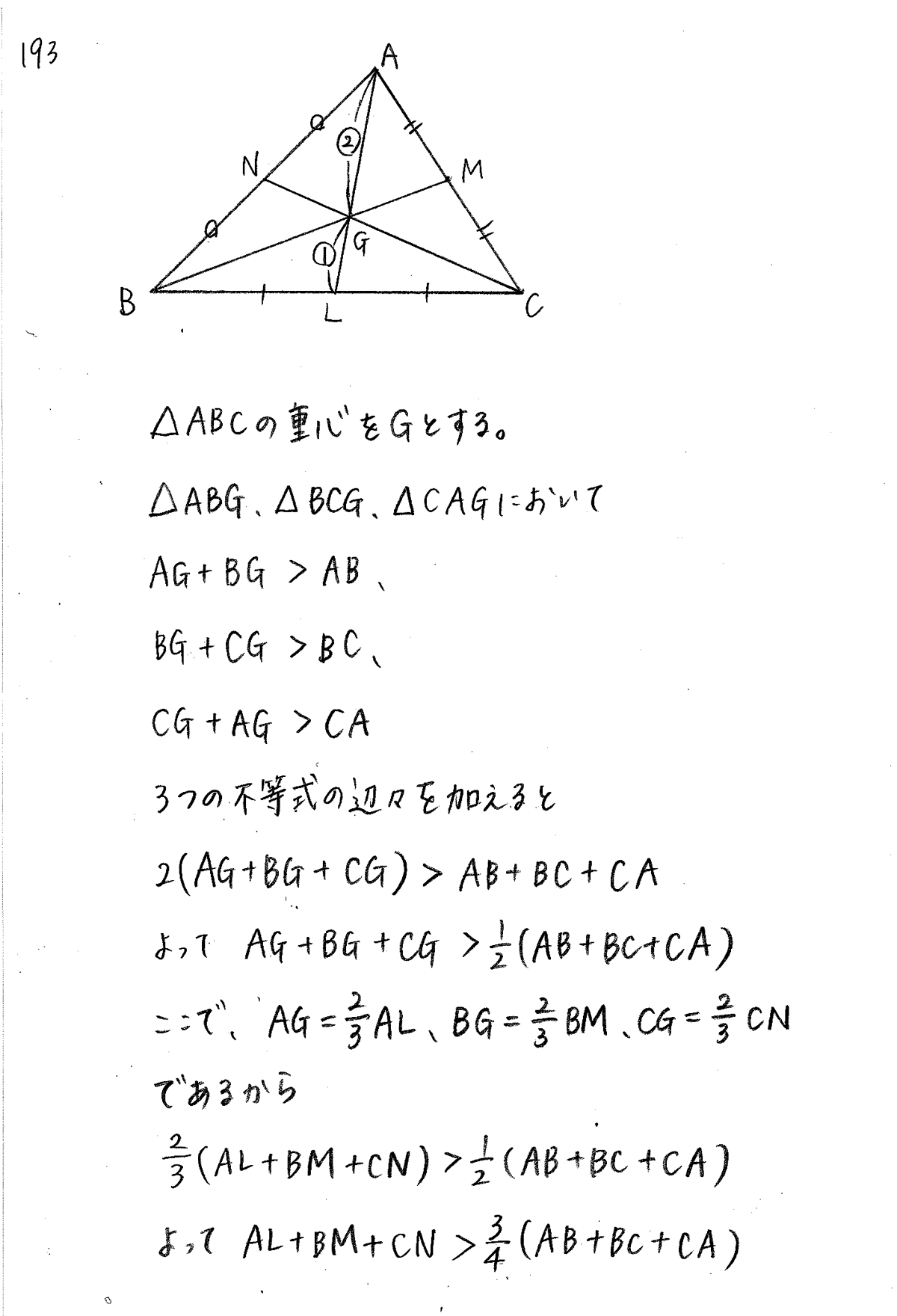 クリアー数学A-193解答