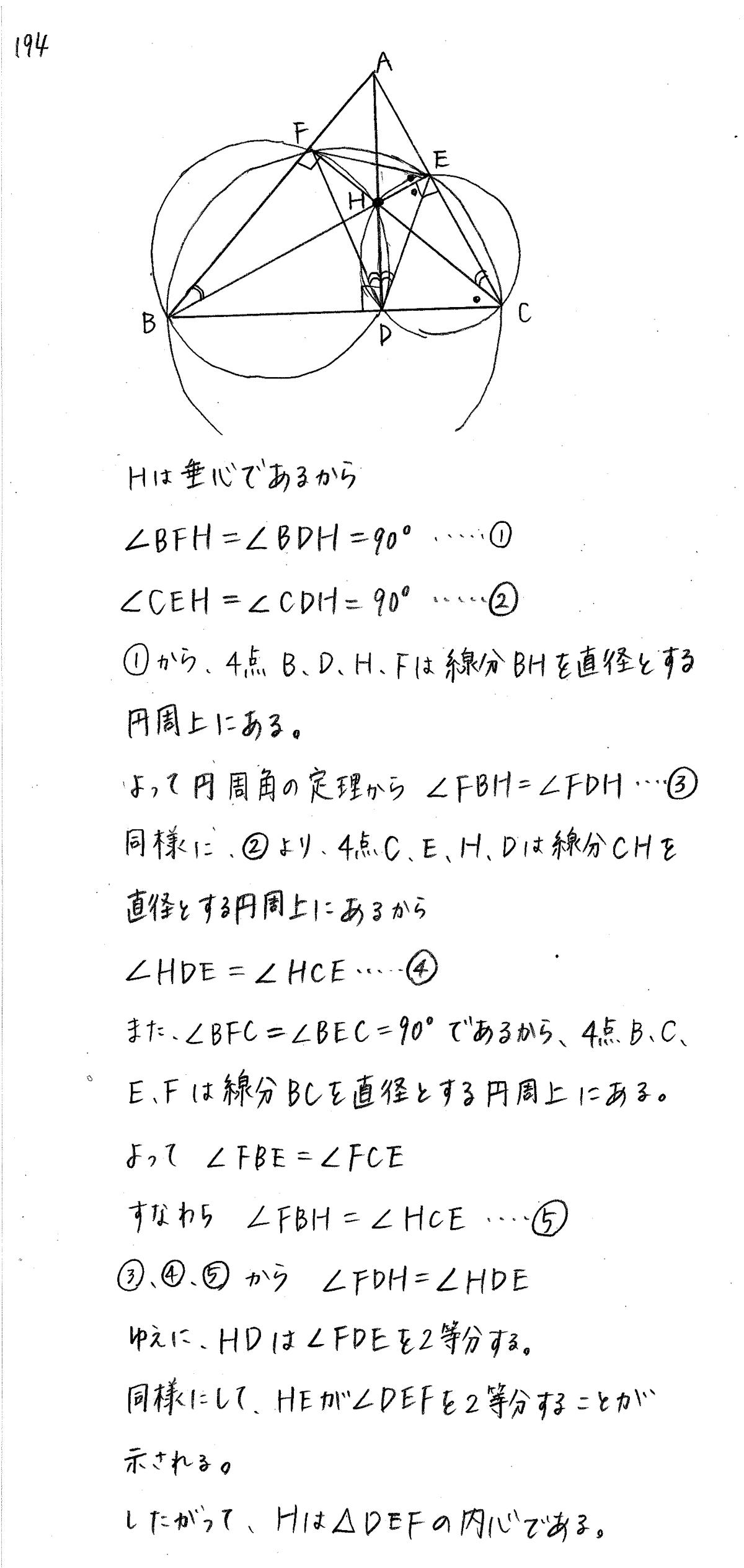 クリアー数学A-194解答