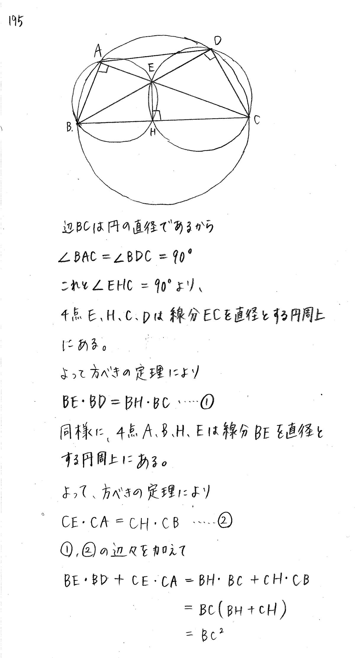 クリアー数学A-195解答