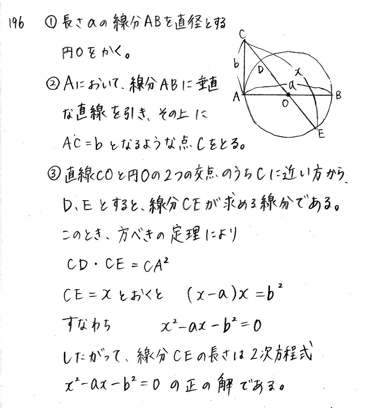 クリアー数学A-196解答