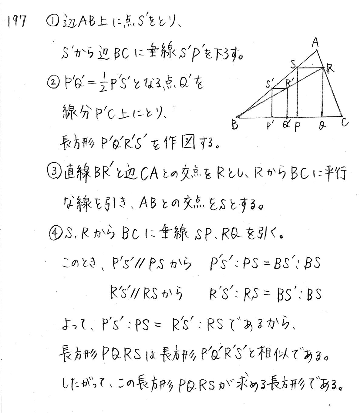 クリアー数学A-197解答