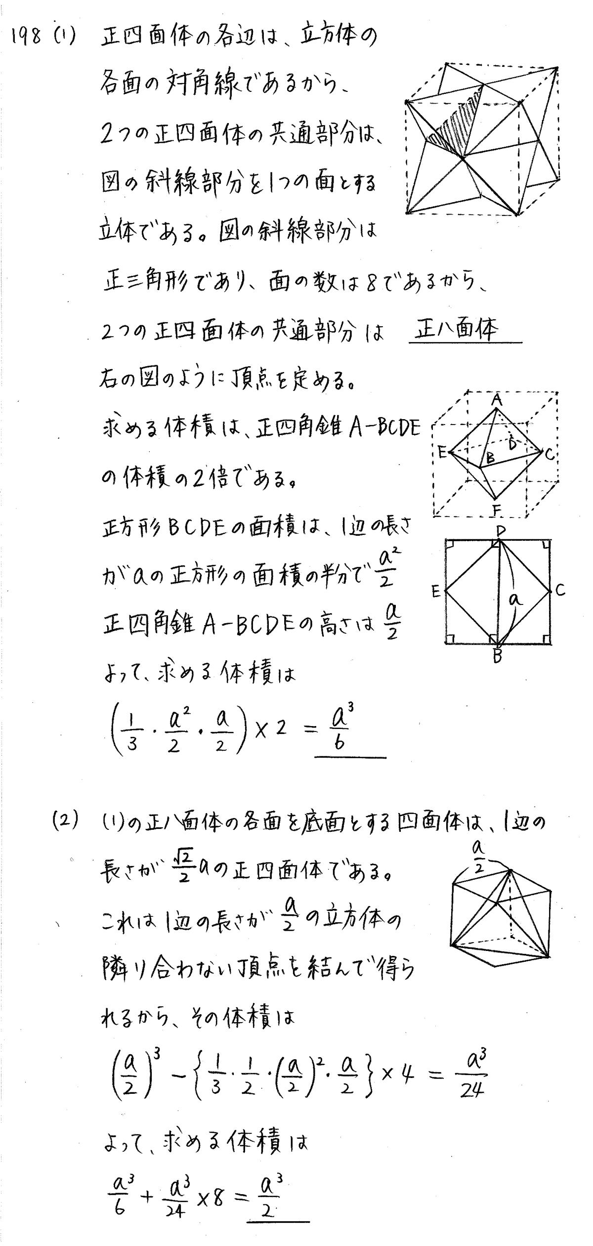 クリアー数学A-198解答