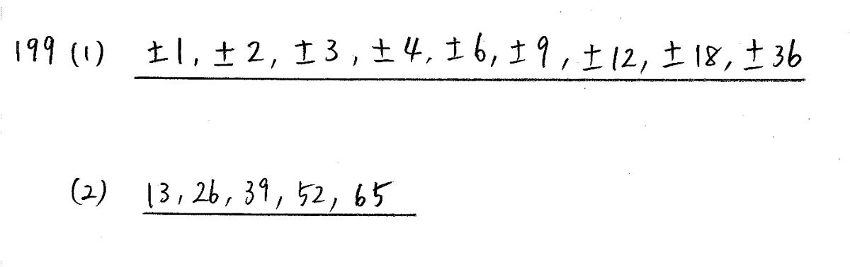 クリアー数学A-199解答