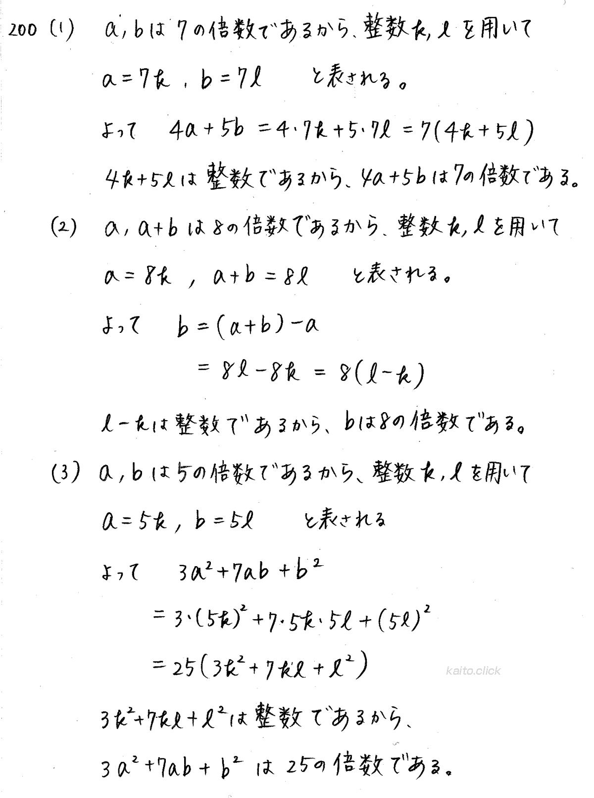 クリアー数学A-200解答