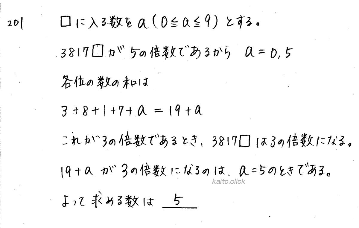 クリアー数学A-201解答