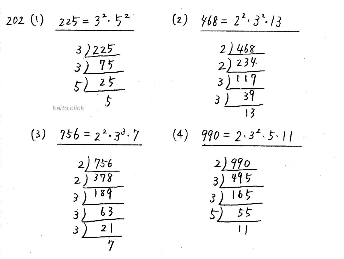 クリアー数学A-202解答