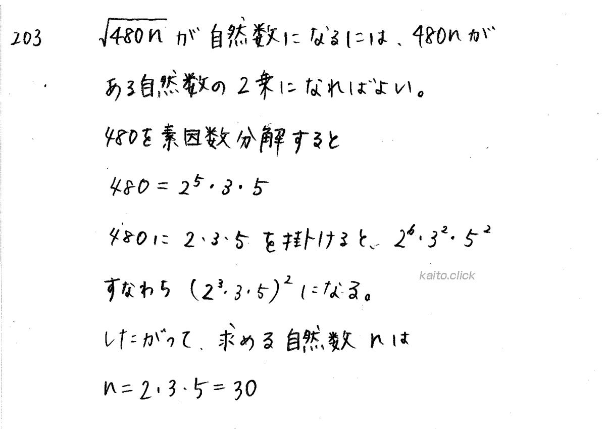 クリアー数学A-203解答