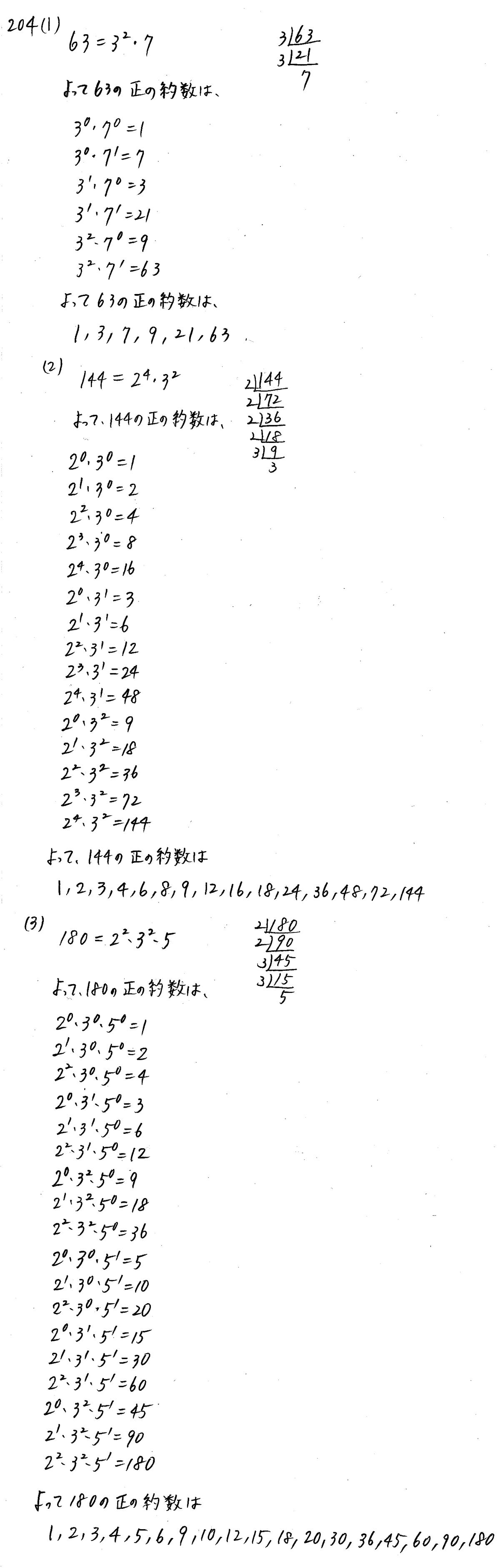 クリアー数学A-204解答