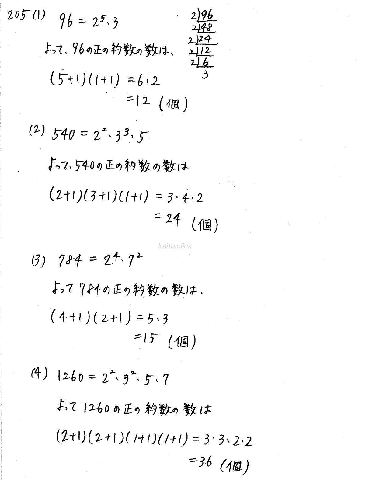 クリアー数学A-205解答