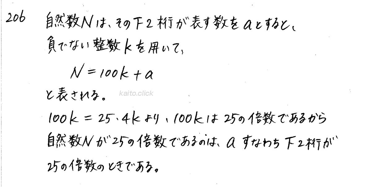 クリアー数学A-206解答