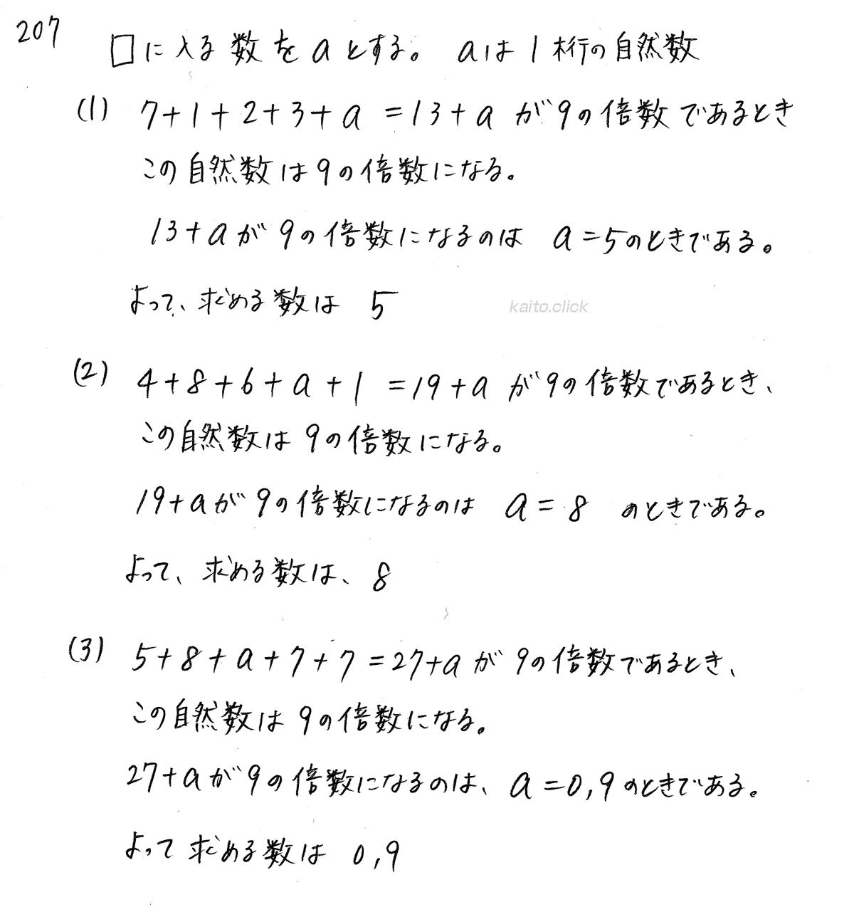 クリアー数学A-207解答