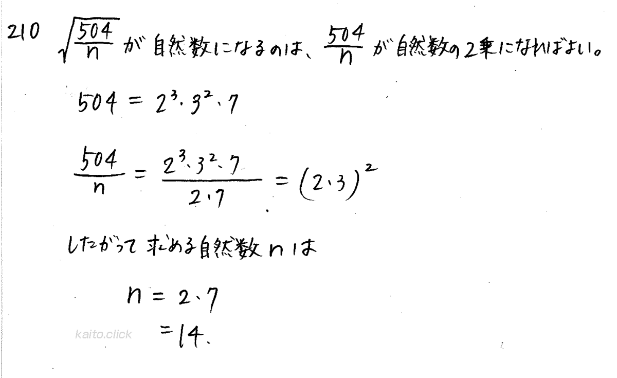 クリアー数学A-210解答