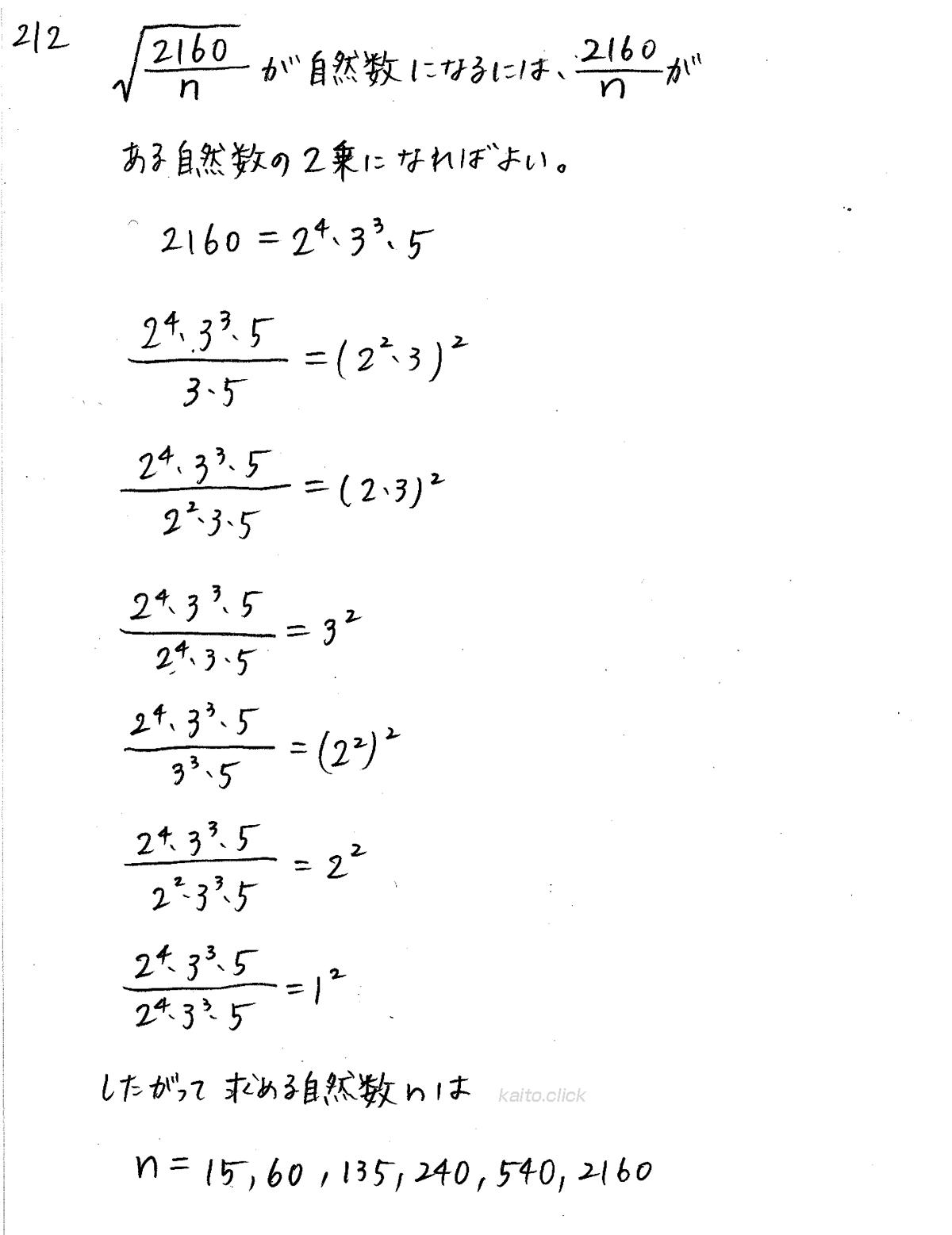 クリアー数学A-212解答