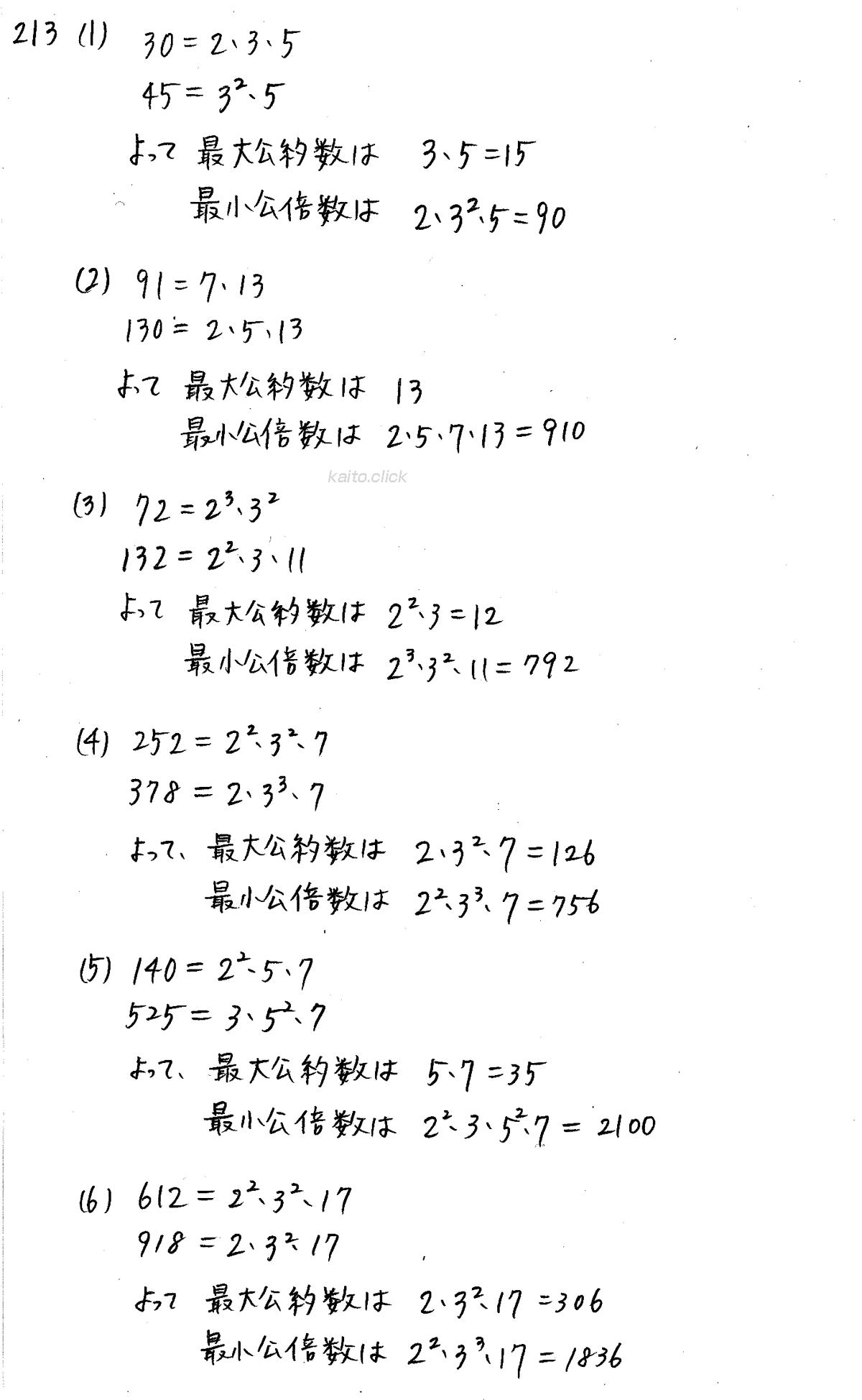 クリアー数学A-213解答