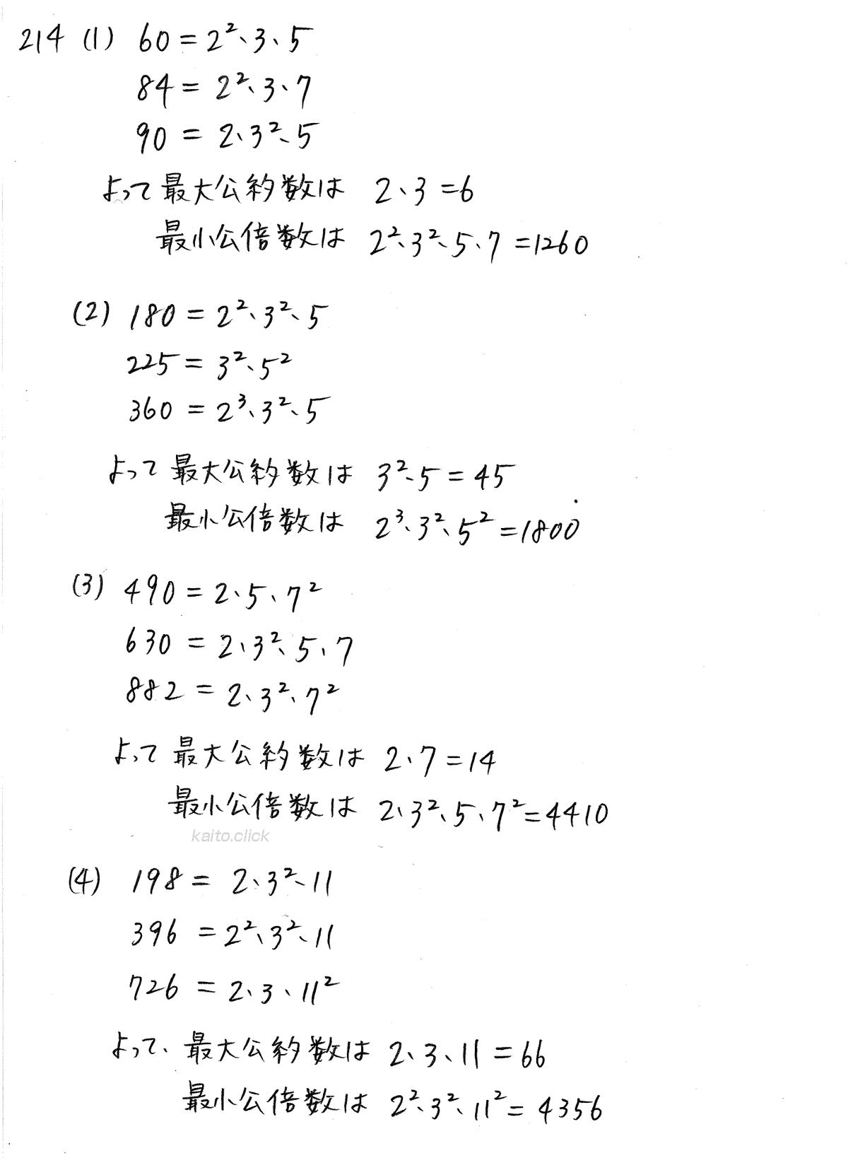 クリアー数学A-214解答