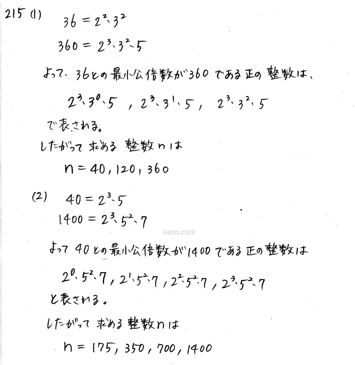 クリアー数学A-215解答