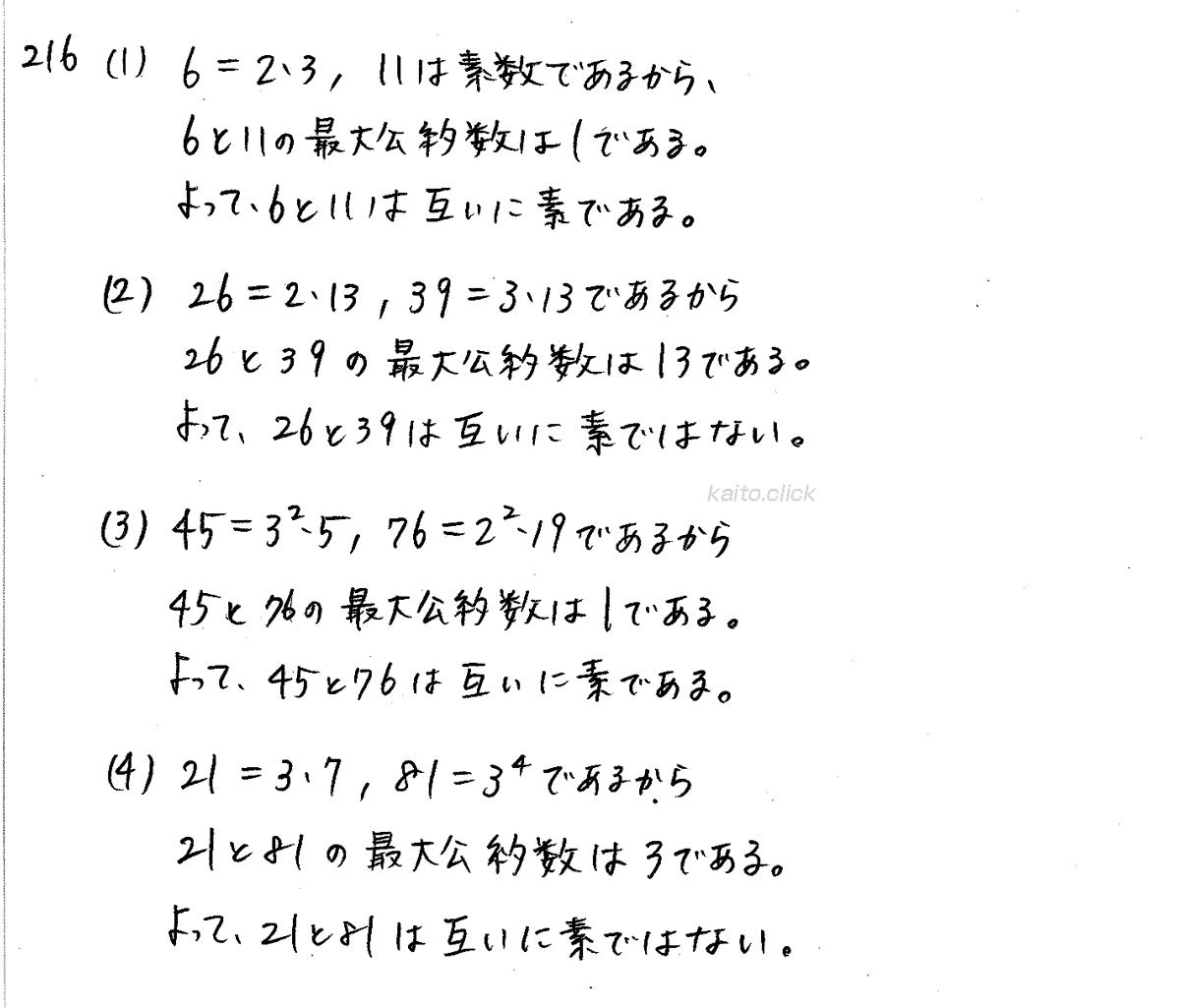 クリアー数学A-216解答