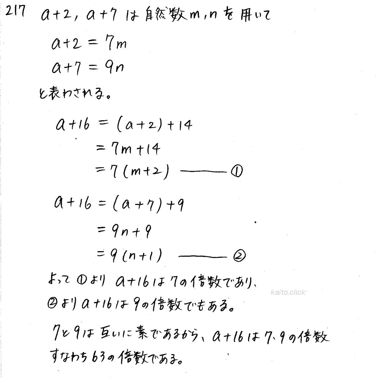 クリアー数学A-217解答