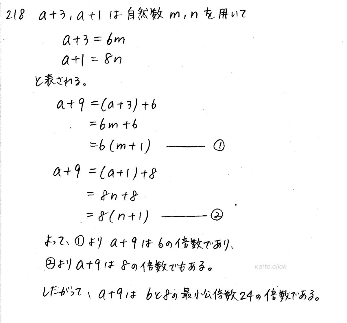 クリアー数学A-218解答