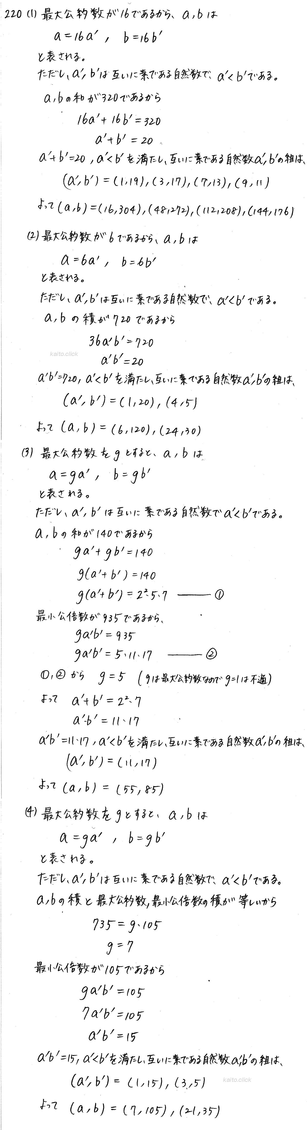 クリアー数学A-220解答