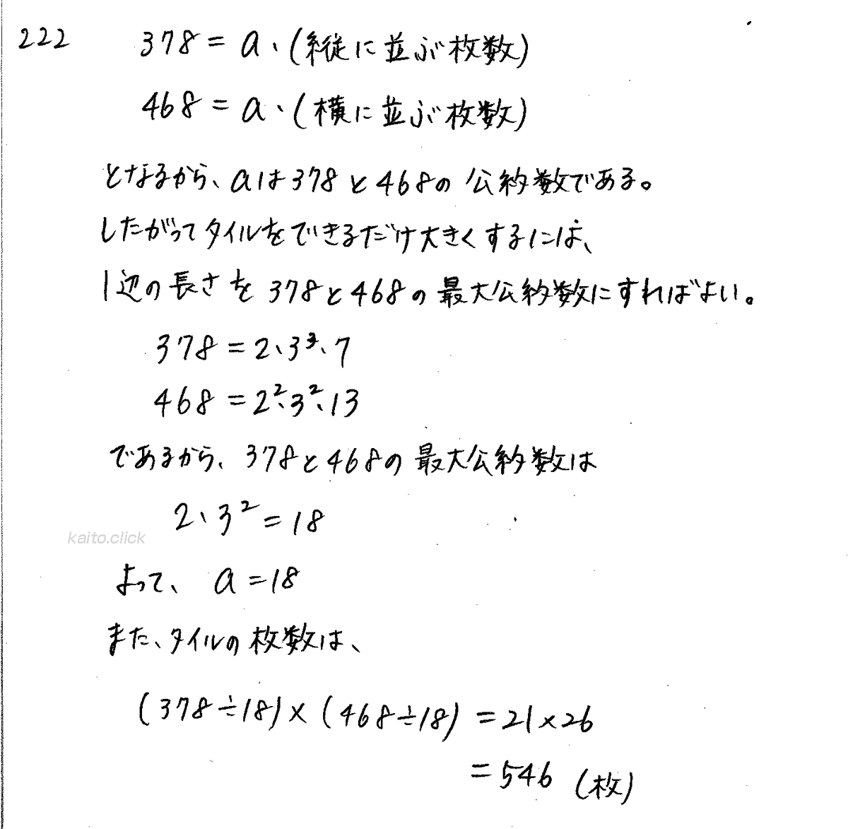 クリアー数学A-222解答